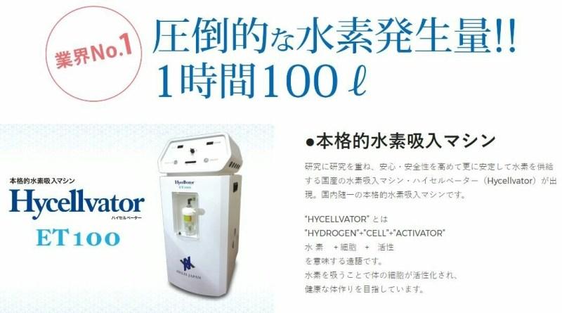 氫美機 ET-100