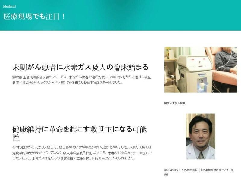 日本 玉名市立醫療中心 以醫材級氫美機ET-100應用於癌末患者治療