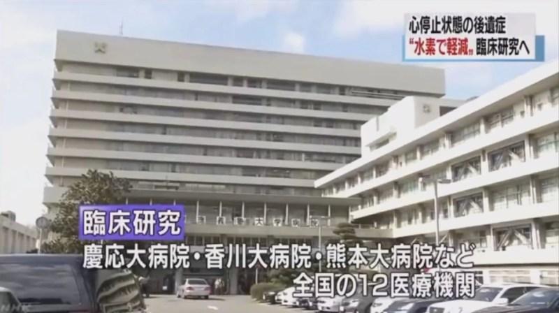 吸氫氣 日本列入 先進 醫療體系