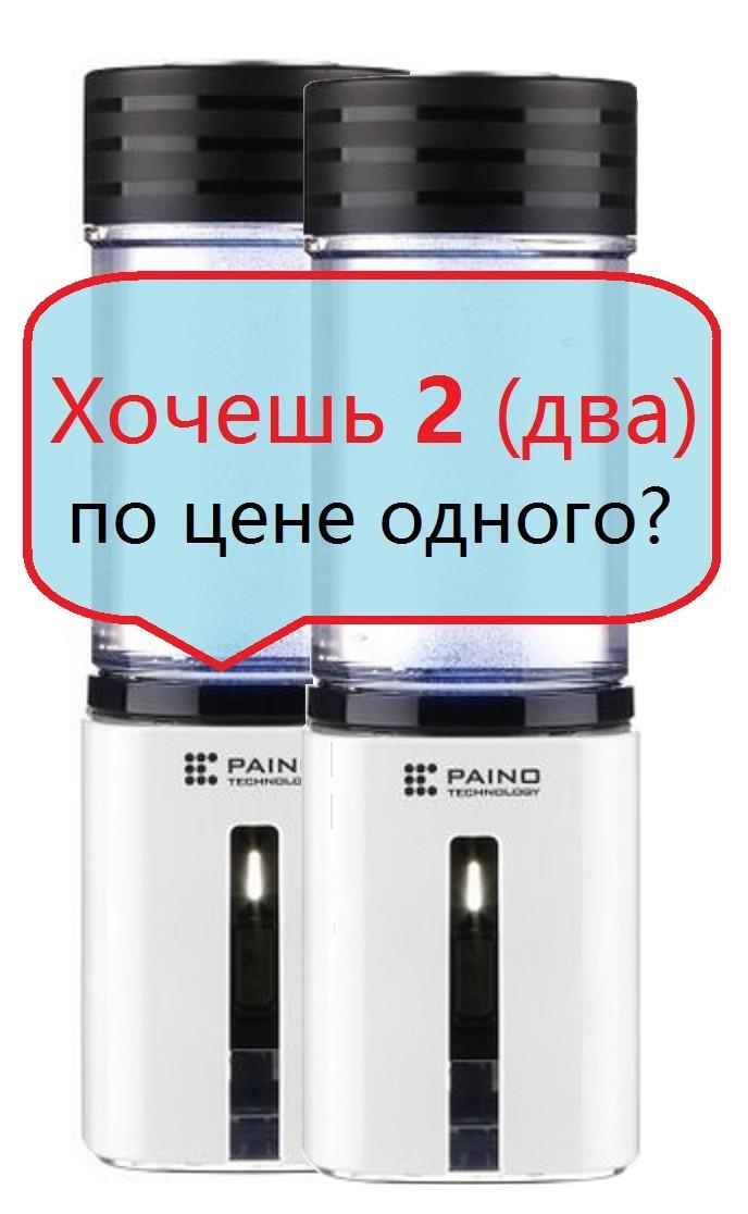 Портативный генератор водородной воды PAINO (3th Gen (с колбой из Трифенилметана (Тритан)