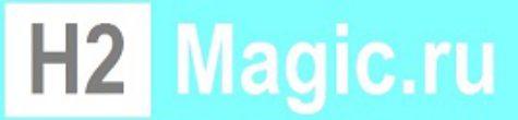 H2Magic.ru Волшебство молекулярного водорода