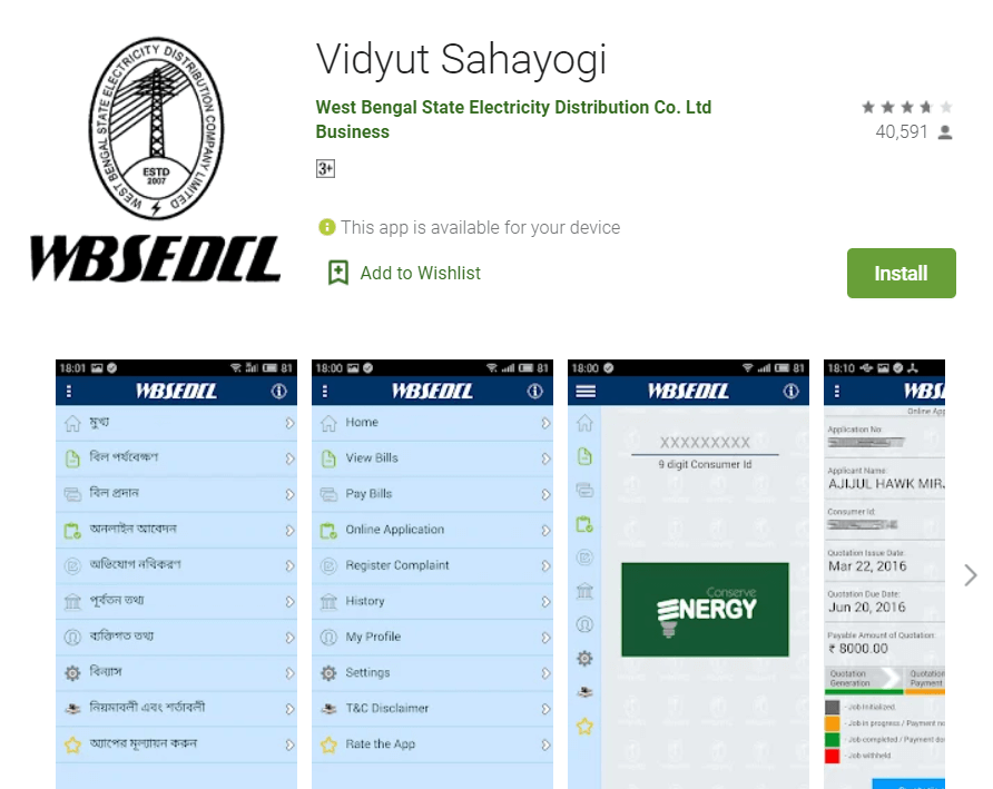 How to check Electricity bill of WBSEDCL