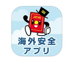 海外安全アプリをダウンロードして旅先を要チェック!