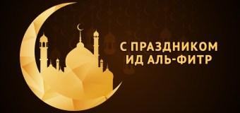 """Информационно-аналитический портал """"Хабархо"""" поздравляет народ Таджикистана и всех мусульман в мире с праздником Ид аль-Фитр (Иди Рамазон)."""