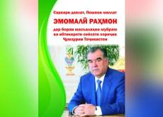 Очередная книга Рахмона: теперь о политике