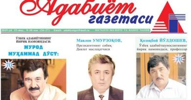 Узбекскому журналисту запретили критиковать времена Каримова