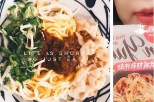 (上菜)瓦城乾拌麵~一個人也可以吃得很好!!