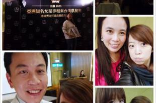 (活動)2015 TAIWAN 百大醫美美麗講座 亞洲女星來台肌密解析!!開心轉圈圈!!