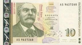 bgn-10-bulgarian-levs-2