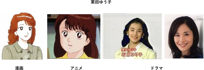 栗田ゆう子 美味しんぼ