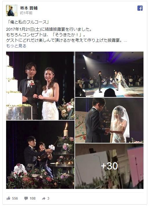 嵜本晋輔 結婚式