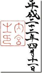 Sanctuaire Ise-Jingu Fotos de Fred 2