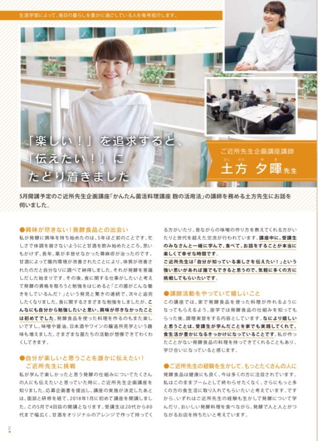 札幌市生涯学習センターちえりあ広報誌