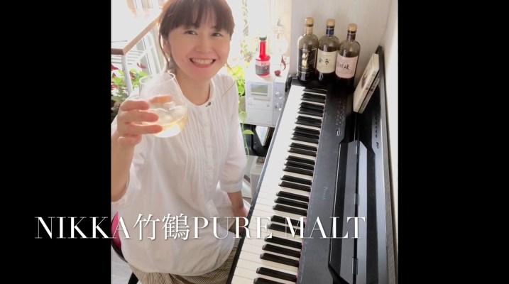 土方夕暉のNIKKA愛&ピアノ