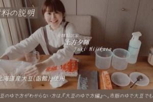 YouTube 発酵 札幌 土方夕暉