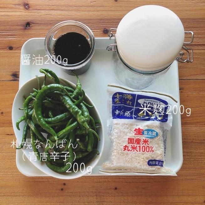 三升漬 札幌大長なんばん 札幌 北海道の発酵食品 土方夕暉