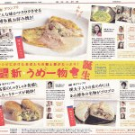 西日本新聞 福岡 新☆うめー物 グルメコンテスト