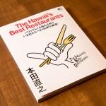 本田直之さんの著書「The Hawaii's Best Restaurants」