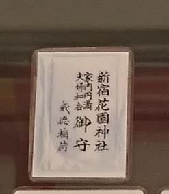 花園神社の夫婦和合のお守り