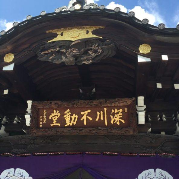 行列が出来る護摩祈祷が開催される深川不動堂