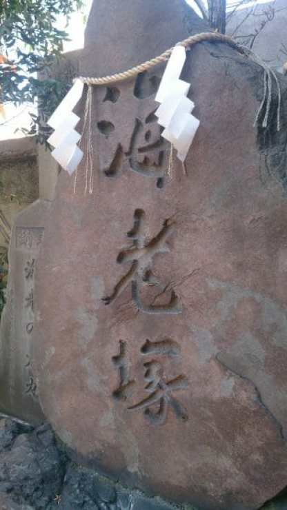 波除神社の海老塚