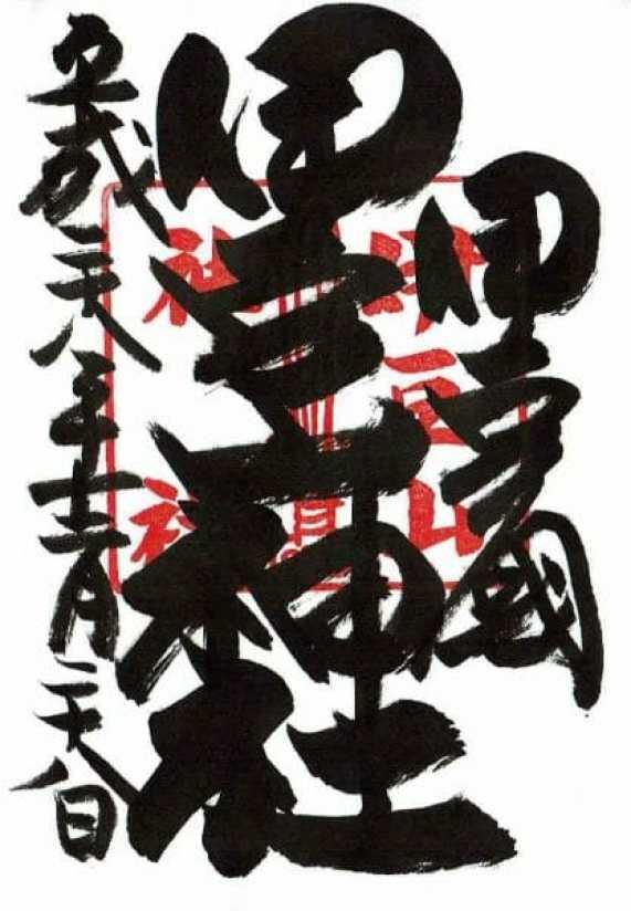 熱海の伊豆山神社の御朱印