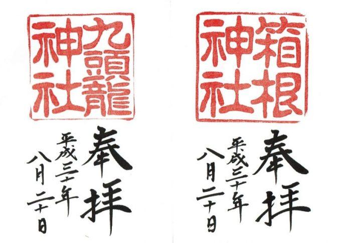 箱根神社と九頭龍神社の御朱印