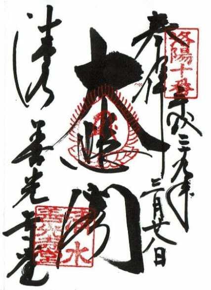 京都清水寺で頂ける善光寺の御朱印