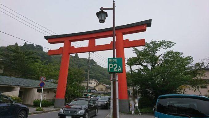 箱根神社の第二の鳥居