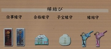赤坂氷川神社の縁結びのお守り