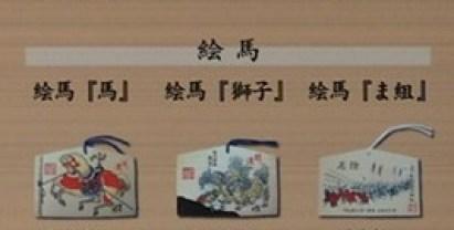 赤坂氷川神社の絵馬