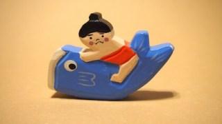 こどもの日といえば金太郎と鯉のぼり