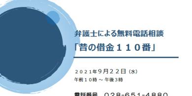栃木県弁護士会「無料電話相談「昔の借金110番」」の案内
