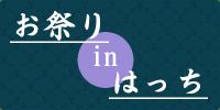 バナー_はっち(黒)