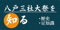 バナー_知る(黒)