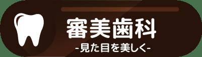 京王八王子駅前歯科の審美歯科