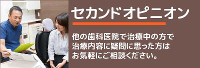 京王八王子駅前歯科のセカンドオピニオン
