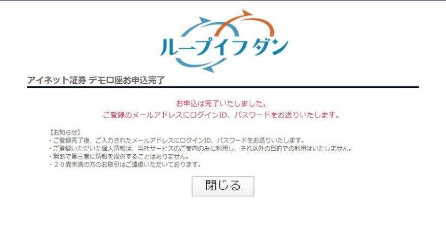 アイネット証券・ループイフダンのデモ口座申請完了