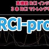 3本RCIでトレンドを捉える!高機能RCIインジケーター「RCI-pro」