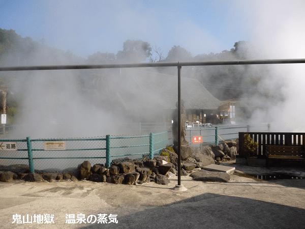 鬼山地獄 温泉の蒸気