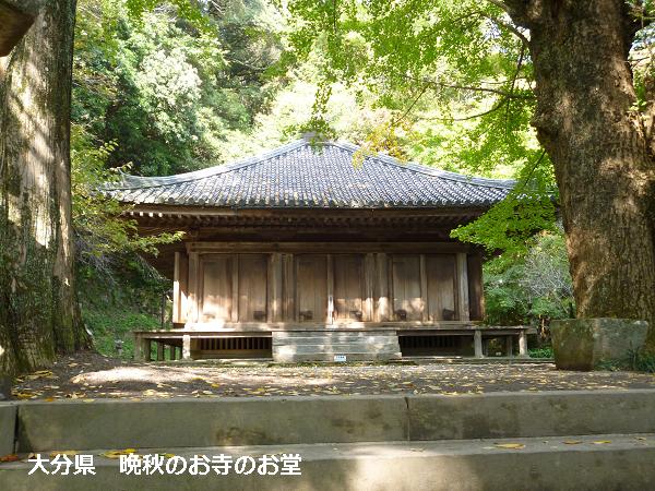 晩秋の大分のお寺