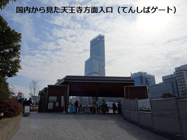 園内から見た天王寺方面入口(てんしばゲート)