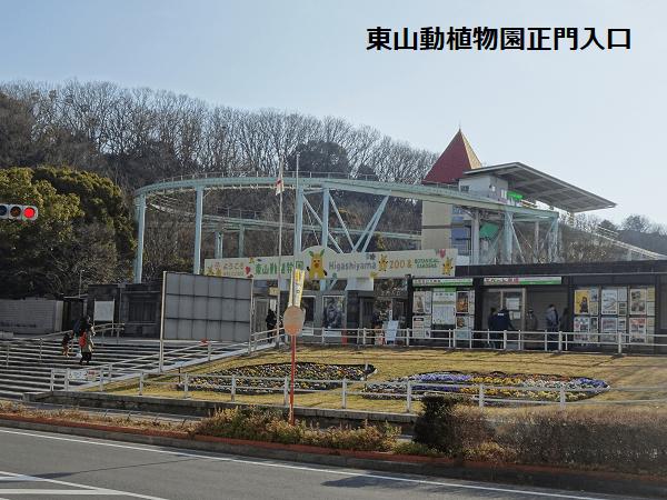 東山動植物園正門入口