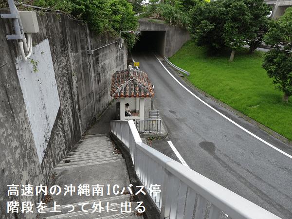 高速内の沖縄南ICバス停