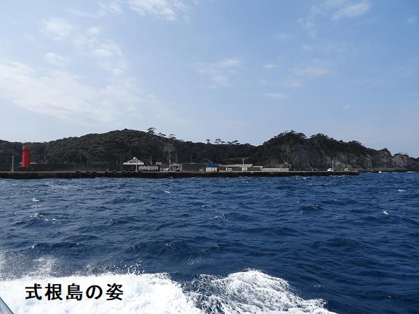 式根島の姿