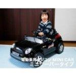 バッテリーカーって中古でもウン十万円。それより子供が乗れるラジコンが気になる件