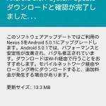 Nexus5にAndroid5 .01のOTAが来たので報告する