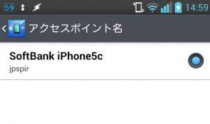 iPhone5c-sim_to_docomo_3