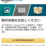 Amazonがプライムなキャンペーンをやってるけど、お前ら気をつけろよ!