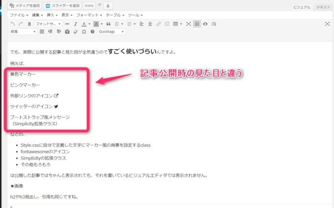 WordPress-editor-CSS_1